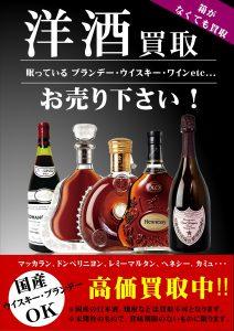 お酒POP新