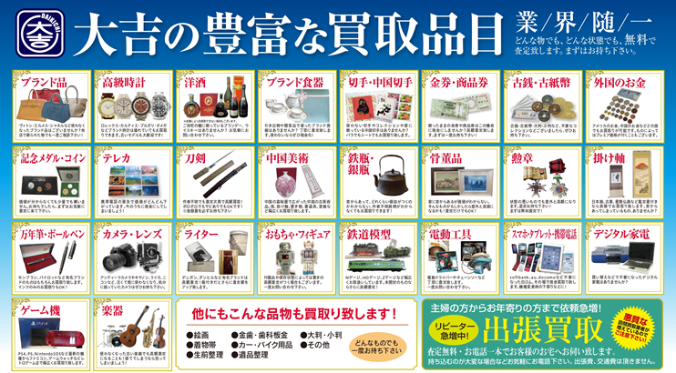 買取専門店大吉 西院店◆買取品目一覧🤗7月はキャッシュバックキャンペーン中💙