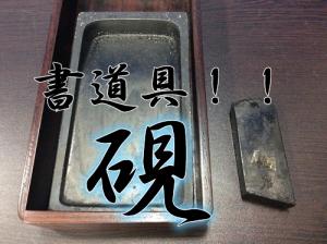 書道具~☆硯とか墨とか文具箱とか❣❣滋賀の大吉イオンスタイル大津京店買取ります