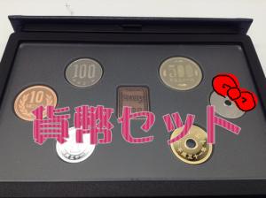 貨幣セット/プルーフ/ミントセットなども買取💗大吉イオンスタイル大津京店(滋賀)