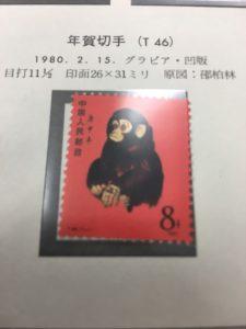 中国切手の買取なら、買取専門店大吉水戸エクセル店へ!
