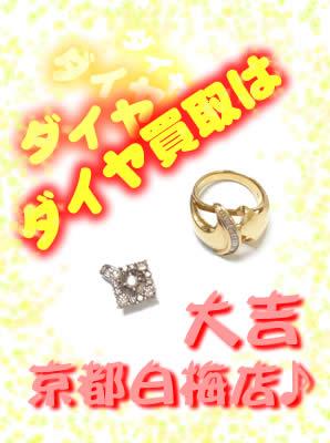 ダイヤ買取は大吉京都白梅町店