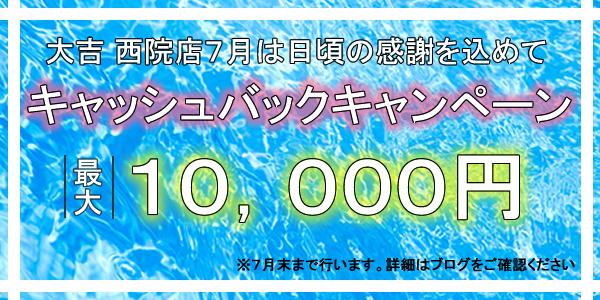 7月🍨は!!ブランド買取でキャッシュバックキャンペーン実施\(^o^)/✨大吉京都西院店