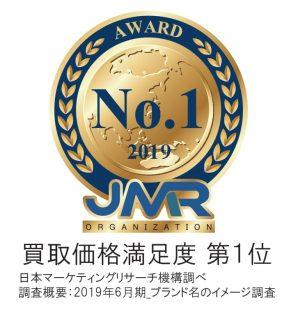 Logo_No1 2019年版