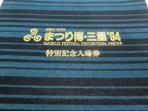 記念入場券、切符の買取は、大吉伊勢ララパーク店にお任せください!