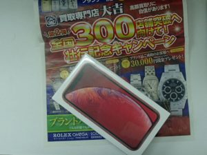 iPhone XR を売るなら霧島市の買取専門店大吉霧島国分店です。