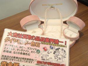 アコヤ真珠製品をお買取!パール製品の高価買取は姶良市・買取専門店大吉タイヨー西加治木店!