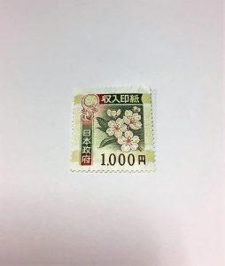 金券(収入印紙など)のお買取は大吉円山公園店にお任せください。