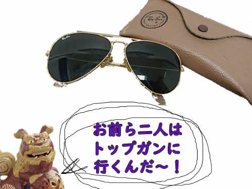 レイバン🕶♡トップガンのトムがかけてた例のやつ😎買取!大吉京都西院店❣キャッシュバッグキャンペーン中