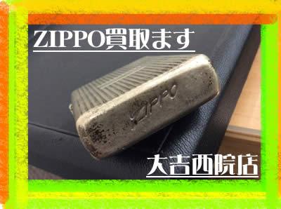 買取 京都 ZIPPO