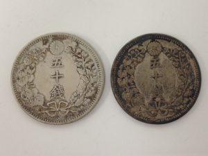 買取専門店大吉 桶川マイン 店 古銭 50銭銀貨 お買取りしました。