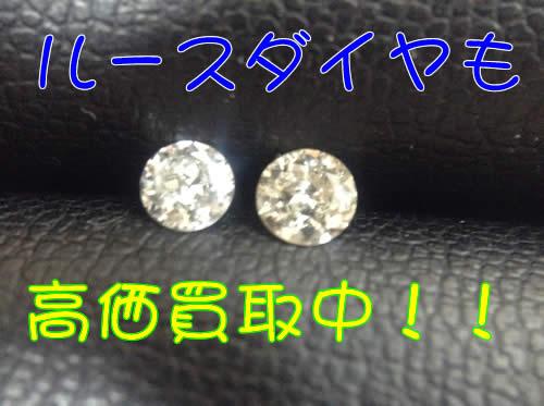ダイヤ,買取,京都,白梅