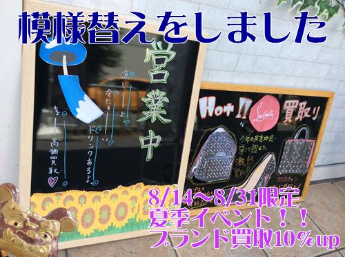 夏季イベント🎐ブランド買取額を20%UP!!!8/14~8/31期間限定✨急いで大吉京都西院店へ~