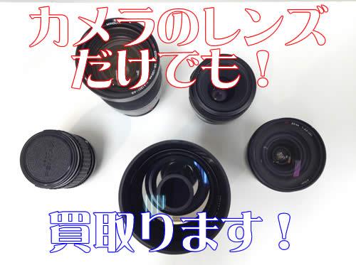 カメラ,京都,白梅,買取