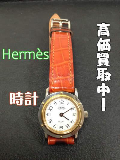 Hermès,買取,北区,大吉