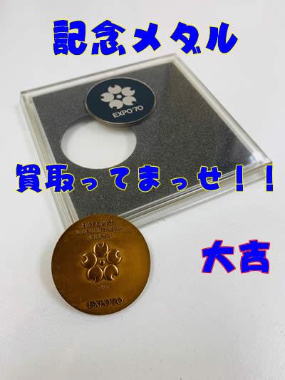メダル,買取,北区,大吉
