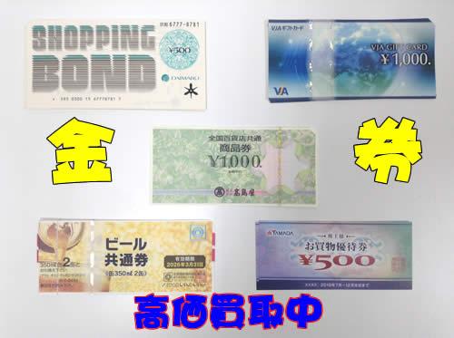 金券,買取,京都,白梅