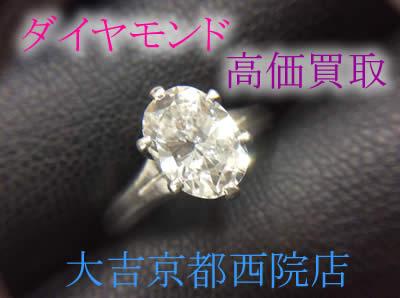 ダイヤ 買取 京都