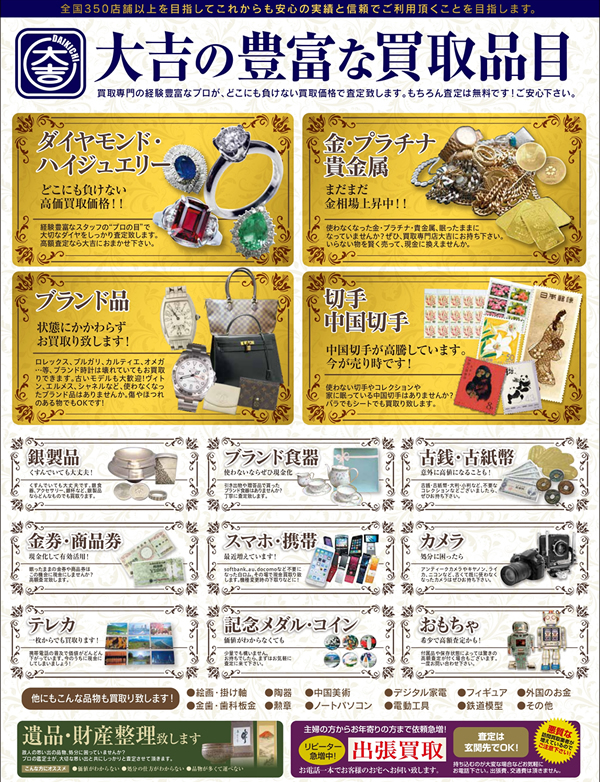 大吉西院店へ電話一本\(^o^)/出張買取!!京都❣大阪❣滋賀❣費用0円~💛