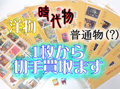 ★切手の買取は大吉 北区白梅町店★