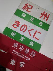 鉄道グッズの買取は大吉伊勢ララパーク店にお任せ☆彡
