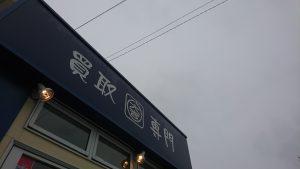 今日は過ごしやすい?(*'▽')当店は【夏のブランド祭り👜✧開催中!!】買取専門店 大吉 仙台黒松店!