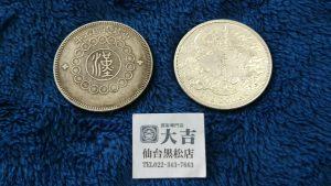 ≪你好(*^-^*)≫中国銀貨、中国切手、中国金(シナ金)など、中国に関するお品積極お買取りします(*'▽')✧買取専門店 大吉 仙台黒松店✧