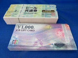 本日は金券をお買取りさせて頂きました。
