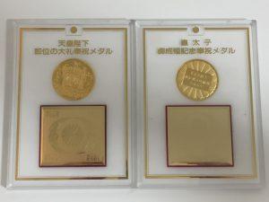 記念メダル,高価買取,広島