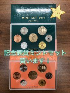 2019年記念硬貨,買取,富田林