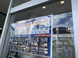 断捨離&遺品整理応援ウイーク!姶良市・買取専門店大吉タイヨー西加治木店、本日はエレキギター買取!引退のお客様はお早めに大吉まで!