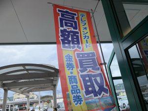 金券買取は常時絶好調!気が付けばこれだけ集まる買取店!それが姶良市・買取専門店大吉タイヨー西加治木店です。