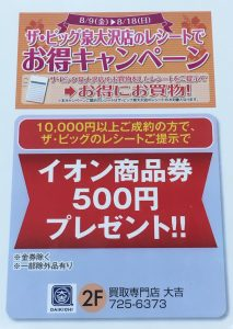 イオン商品券500円プレゼント!!