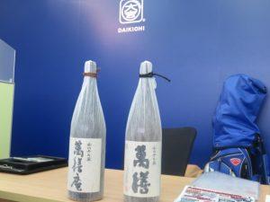 萬膳、萬膳庵をお買取り!お酒・焼酎の高価買取は大吉霧島国分店で決まり!