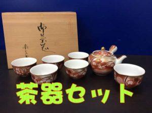 陶器!茶器セット🍵買取ます☆滋賀の大吉イオンスタイル大津京店☆