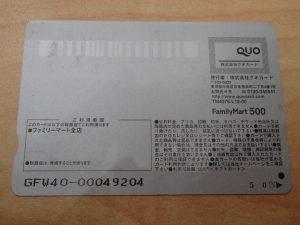 クオカードをお買取り!大吉ゆめタウン八代店