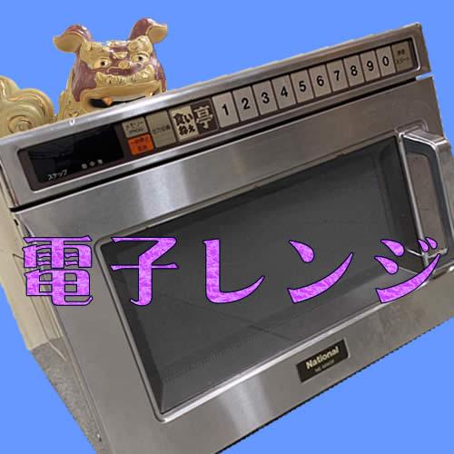 電子レンジ!!買取りますよ~\(^o^)/大吉京都西院店✨