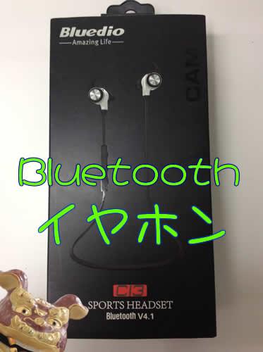 Bluetoothのイヤホン買取ります🎧💓大吉京都西院店
