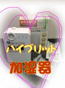 ハイブリット加湿器?!買取りました🍊滋賀の大吉イオンスタイル大津京店