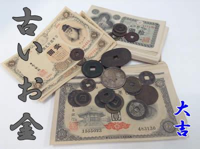 買取,北区,大吉,古銭