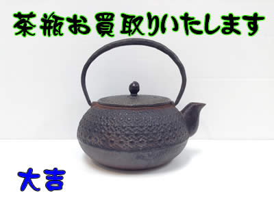 買取,北区,大吉,茶瓶