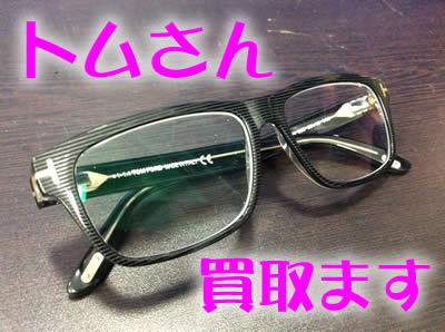 買取 京都 メガネ