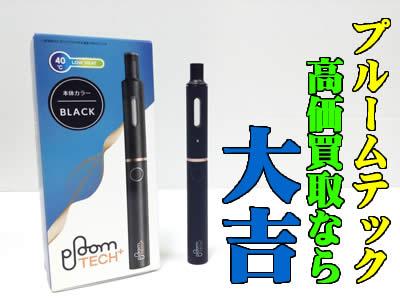 電子タバコ買取は大吉北区白梅町店