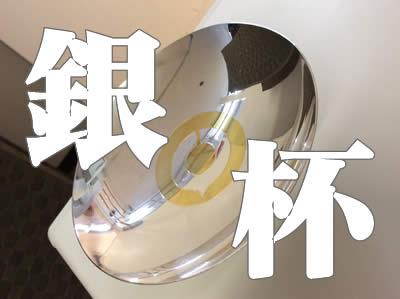 銀杯買取りました。大吉京都長岡店