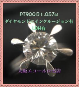 ダイヤモンド1ct,富田林,買取,キャンペーン
