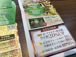 金券買取を通じ、緊急的なお買物にお役立てください!姶良市・買取専門店大吉タイヨー西加治木店は一役買います!