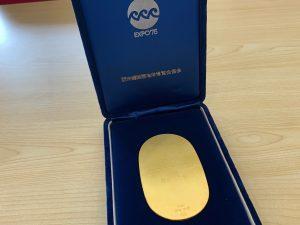 沖縄国際海洋博覧会記念 純金 金 メダル 買取 売る 広島 アルパーク