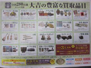生前整理、遺品整理は安心の大吉本八幡店へ