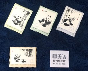 「切手」買取致します!!買取専門店 大吉 仙台黒松店まで