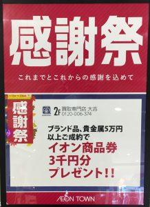 感謝祭開催中!!買取専門店大吉 イオンタウン仙台泉大沢店